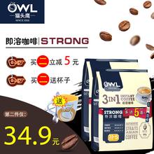 马来西亚进口owl猫头gr8特浓三合en溶咖啡粉提神40条800g