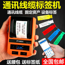 普贴线gr网线标签打en动电信通信机房P刀型尾签光纤网络工程布线手持便携式不干胶
