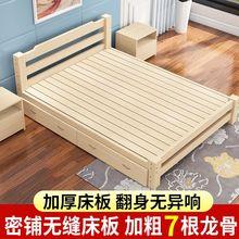 实木床简易现代简约出租房1gr105经济en的床架家用1.2米单的床