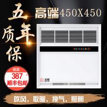 450gr450x4en成吊顶风暖浴霸led灯换气扇45x45吊顶多功能