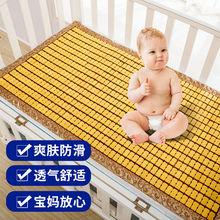 夏季婴gr床凉席BBen童摇窝麻将竹席宝宝床(小)孩幼儿园午睡垫子