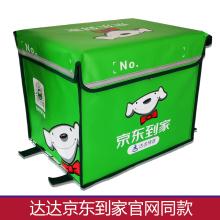 达达外gr大(小)号送餐en京东到家外卖箱骑手跑腿配送装备