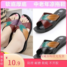 夏季新gr叶子时尚女en鞋中老年妈妈仿皮拖鞋坡跟防滑大码鞋女