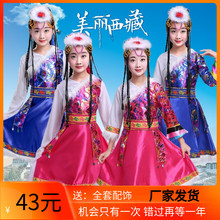 儿童藏族舞gr服装演出服ta儿园舞蹈连体水袖少数民族女童服装