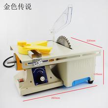DIYgr台锯 微型ta音 家用模型制作圆锯片 木工玉石切割机工具