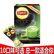 立顿日式抹茶奶茶gr50条装奶dw速溶饮品港式奶茶袋装立顿奶茶
