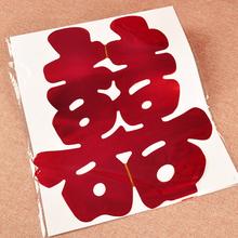 结婚喜gr婚庆婚房婚ll亮光纸红双喜门贴窗花门贴墙剪纸