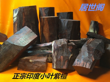 印度(小)叶紫檀木料 边角料diy手gr13佛珠老ll雕刻工艺雕刻料