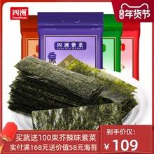 四洲紫gr即食海苔8un大包袋装营养宝宝零食包饭原味芥末味