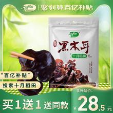 买1送gr 十月稻田un特产农家椴木东宁干货肉厚非野生150g