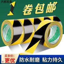 pvcgr黄警示胶带un地标线警戒隔离线斑马线划线地板贴黄黑胶带