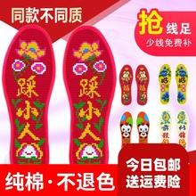 鞋垫十字绣鞋垫自己绣2020新gr12印花纯in工半成品刺绣