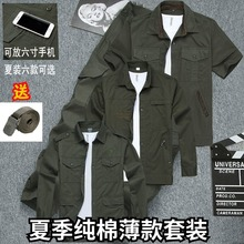夏季工gr服套装男耐ag劳保夏天男士建筑工地上班衣服长袖薄式
