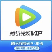 腾vip会?迅视频vip会员gr11卡年卡ag7天1个月vip会员