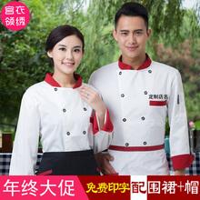 酒店厨师服长袖蛋糕店面包师烘焙厨gr13食堂工ag师服装短袖