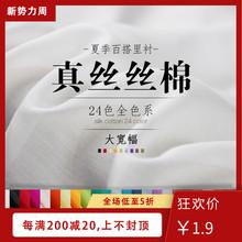 [grxwq]热卖9姆大宽幅纯色真丝棉