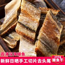 霞浦特gs淡晒大海鳗ri鱼风海鳗干渔民晒制海鲜干货250g