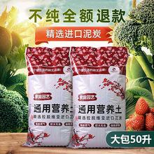 进口家用花土gs3炭土通用fg养花有机土花肥料土壤种植土30升