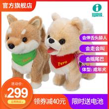 iwagsa女孩玩具cn狗会叫会跑仿真狗博美 宠物宝宝玩具男孩礼物