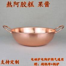 纯紫铜gs熬果酱铜锅mq炒锅电磁炉铜火锅熬阿胶糕专用铜锅