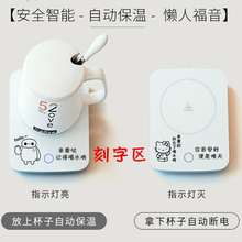 55度gs温杯贝丽暖mq情侣礼物保温碟电热自动保温加热刻字定制