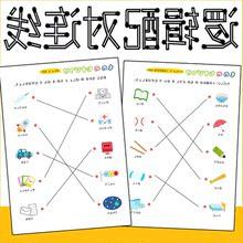 幼儿园gs辑配对益智qa童找相同观察力专注力训练卡片图片连线