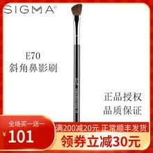 现货 美国正品Sigma化妆刷E7gs14鼻影斜sw马毛 专业眼影刷