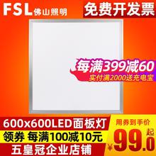 佛山照gs集成吊顶6sw60060x60面板灯石膏矿棉板工程灯