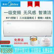 美的大gs匹空调1.yi适星一级能效变频冷暖无风感壁挂空调wifi