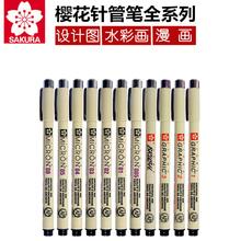 樱花针管笔防水美术绘gt7绘图笔手10中性笔勾线笔记号笔一次性黑色学生文具碳素笔