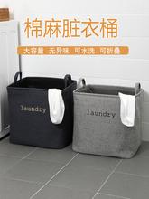 布艺脏gt服收纳筐折wa篮脏衣篓桶家用洗衣篮衣物玩具收纳神器