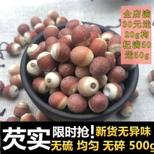 肇庆干gt500g新zp自产米中药材红皮鸡头米水鸡头包邮