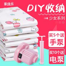 家佳乐gt空压缩袋收zp空袋衣物棉被子袋整理袋防尘防潮单个装