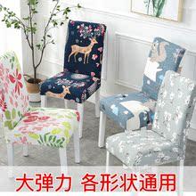 弹力通gu座椅子套罩ou椅套连体全包凳子套简约欧式餐椅餐桌巾