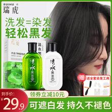 瑞虎清gu黑发染发剂ua洗自然黑染发膏天然不伤发遮盖白发