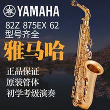 YAMAHgu萨克斯管降fa音萨克斯YAS-62/875EX/82Z 专业演奏