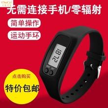 时尚手gu步行走步送re试电子记步器计步器女士老的w走路礼品