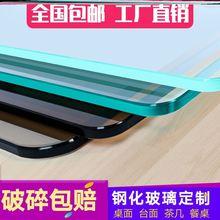 。加厚gu字台普白防rd几洽谈桌餐桌玻璃面定做玻璃板茶色8mm