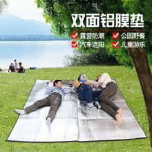 防潮垫gu外防水防潮rd草地垫子单的双的多的春游铝膜垫