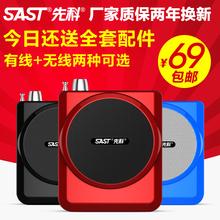 先科Ngu202(小)蜜rd器教师专用无线充电大功率迷你腰挂卖