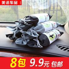 汽车用gu味剂车内活wa除甲醛新车去味吸去甲醛车载碳包