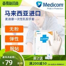 Medicom麦迪康一次