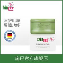 施巴洁gu皂香味持久ad面皂面部清洁洗脸德国正品进口100g
