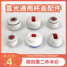 富光保gu壶内盖配件ob子保温杯旅行壶原装通用杯盖保温瓶盖
