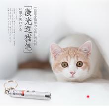 激光逗猫棒逗猫激光笔红外线gu10咪玩具de 逗猫玩具用品