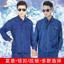 夏季薄gu牛仔工作服de多口袋纯棉宽松劳保服电焊工的工装