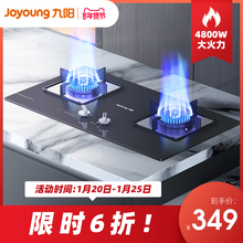 九阳燃gu灶煤气灶双de用台式嵌入式天然气燃气灶煤气炉具FB03S