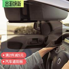日本进gu防晒汽车遮ua车防炫目防紫外线前挡侧挡隔热板