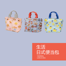 生活主gu 日式 上un盒袋学生可爱防泼水手提便当袋