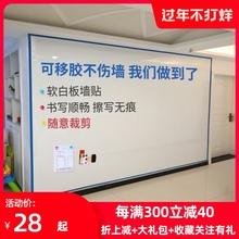 可移胶gu板墙贴不伤la磁性软白板磁铁写字板贴纸可擦写家用挂式教学会议培训办公白